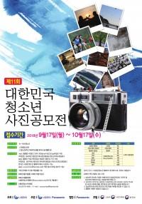 제11회사진공모전_포스터.jpg