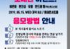 [이벤트] 스승의날 기념…