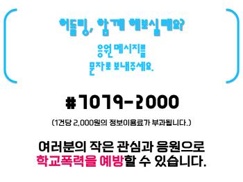 크기변환_2문자후원 안내멘트.png
