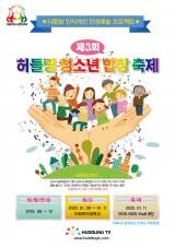 제3회 허들링청소년합창축제