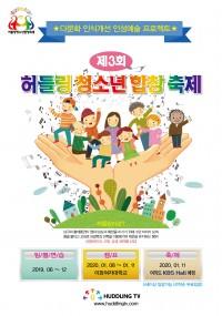 제3회_포스터_0607.jpg