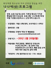 나나애_모집공고.png