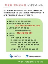 2020허들링꿈나무교실_모집공고.jpg