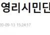 [시민일보] 'NGO 비…