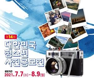 사본 -제14회청소년사진공모전-수정2.jpg